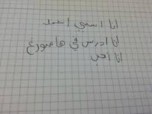 Imagen de la actividad Plazo de inscripción de clases de árabe para hispanohablantes